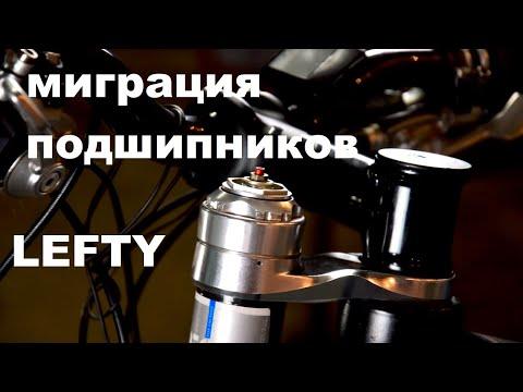 Устранение миграции (Reset) подшипников Cannondale Lefty - Инструкция от велосервиса Veloline