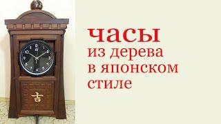 Часы из дерева в японском стиле. Wooden clock in Japanese style