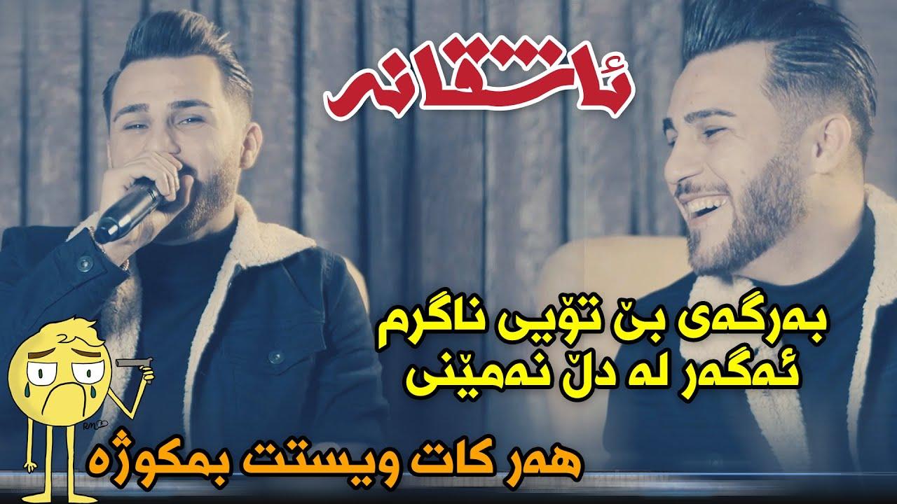 Ozhin Nawzad ( bargay be toy nagrm ) Ashqana - Shaz