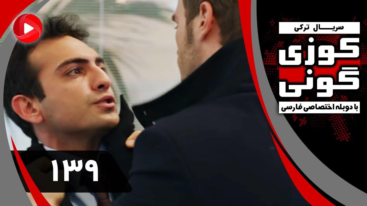 Download Kuzey Guney - Episode 139 - سریال کوزی گونی – قسمت 139 – دوبله فارسی