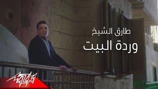Tarek El Sheikh - Wardet El Beit | طارق الشيخ - وردة البيت