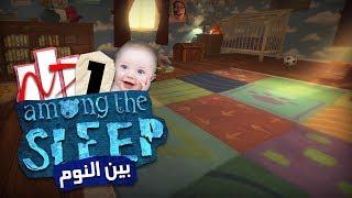 Among The Sleep [N7] الورع عبدو