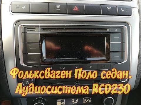 Фольксваген Поло Седан. Аудиосистема RCD230G, что вы могли не знать?