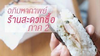 อภิมหากาพย์ร้านสะดวกซื้อ ภาค2 - ITADAKIMASU ทริปกินแหลกล้างโลก EP10