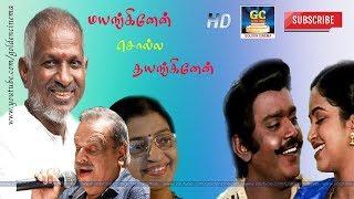 மயங்கினேன் சொல்ல  தயங்கினேன்    Mayanginen  Solla  Thayanginen    Naney  Raja Naney  Manthiri     HD
