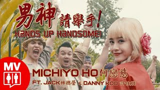 Repeat youtube video 男神請舉手 ! HANDS UP HANDSOME - 何念玆Michiyo Ho@Red People ft. Jack林德榮 & Danny Koo 許佳麟