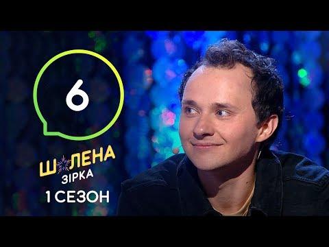 Шалена зірка. Сезон 1 – Выпуск 6 – 10.10.2019