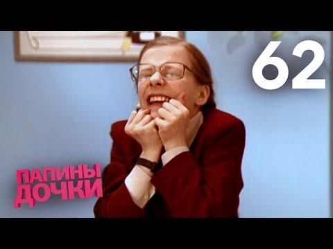 Папины дочки | Сезон 4 | Серия 62