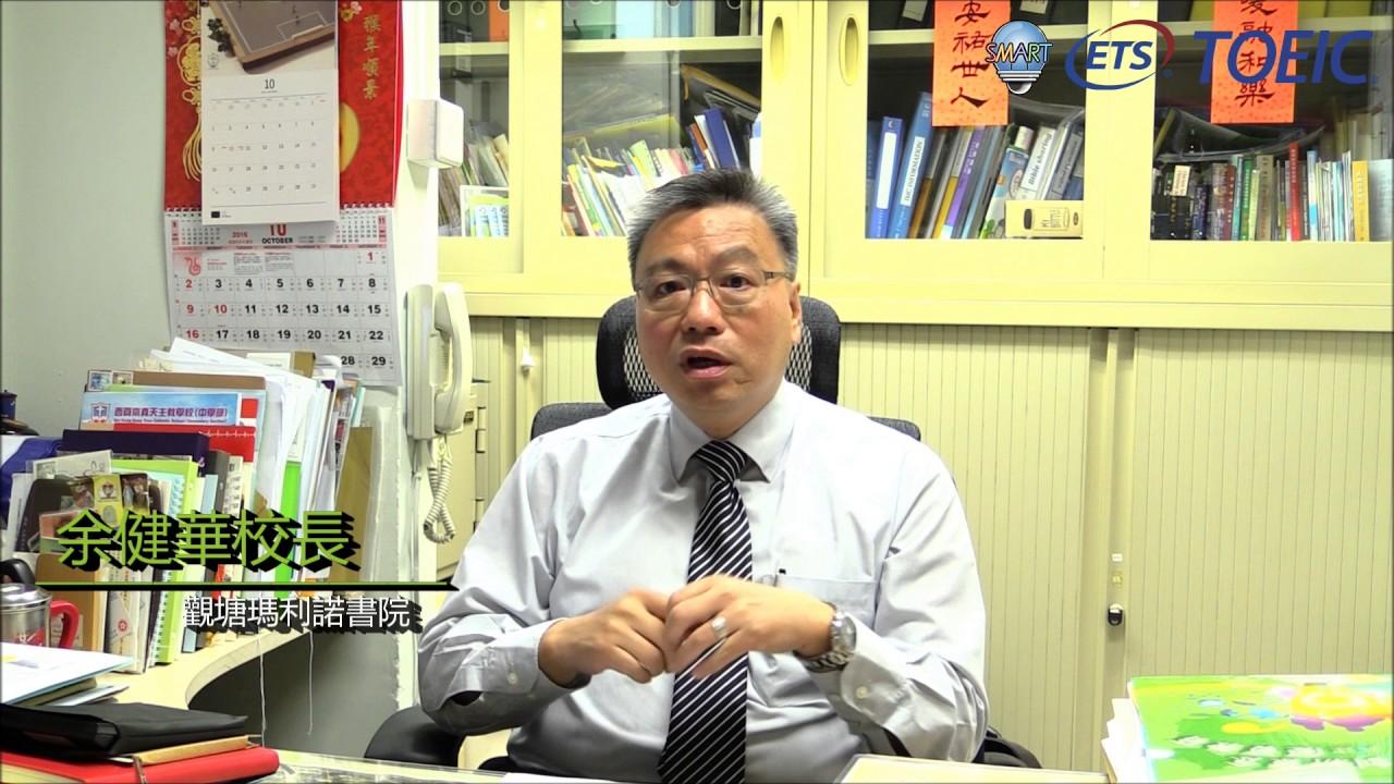 TOEIC托業@ 觀塘瑪利諾書院 余健華校長 - YouTube