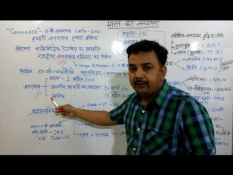 भारत की जनगणना एवं नगरीकरण (CENSUS OF INDIA 2011) Part 3.1