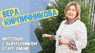Интервью. Вера Кирпичникова. Как окупить обучение и зарабатывать через интернете, не напрягаясь