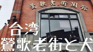 台湾の鶯歌老街散策〜♬豆豆は家でお留守番。 街を散策しながら食べ歩き...
