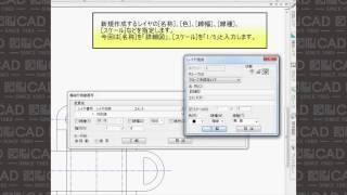How to 図脳CAD|図面の一部を詳細図(異なる縮尺の図面)にする方法