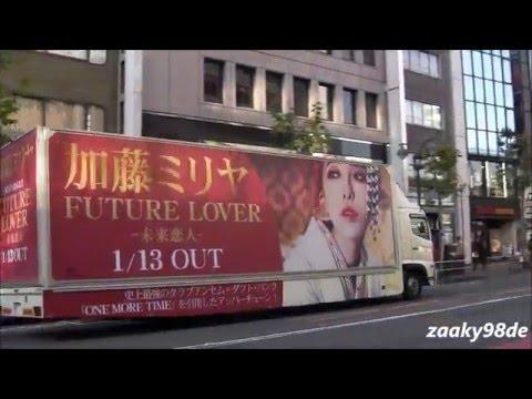 """加藤ミリヤ """"Miliyah Kato"""" / Miliyah FUTURE LOVER-未来恋人- 広告トラック"""