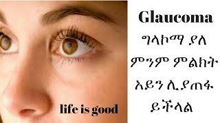 ግላኮማ(Glaucoma) ያለ ምንም ምልክት አይን ሊያጠፋ ይችላል