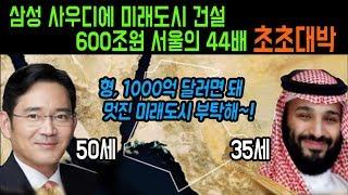 삼성 사우디에서 600조원 초대박, 서울의 44배 미래도시