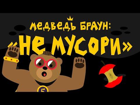 Медведь Браун: