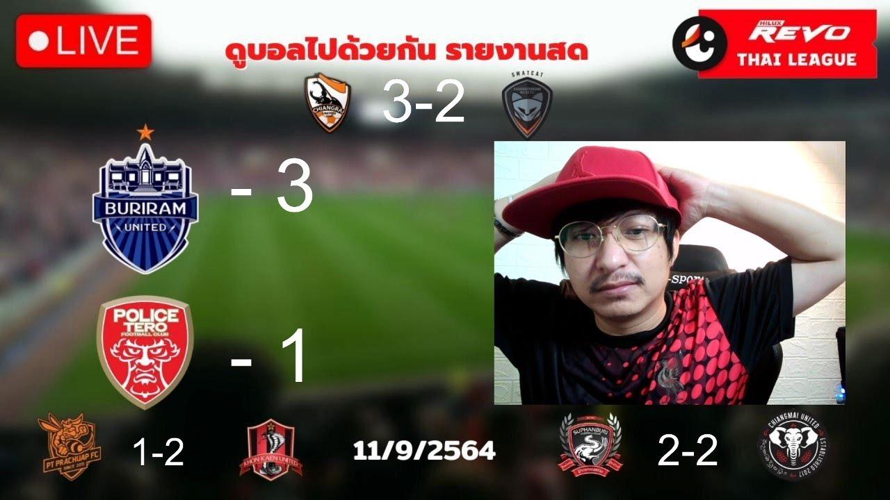 ดูบอลไทยลีกไปด้วยกัน บุรีรัมย์ ยูไนเต็ด เปิดบ้าน รับ โปลิส เทโร 11/9/2564 -  YouTube