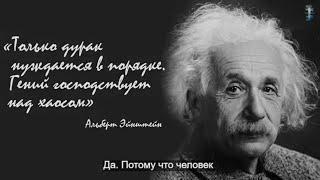 Цитаты Эйнштейна. Часть 1