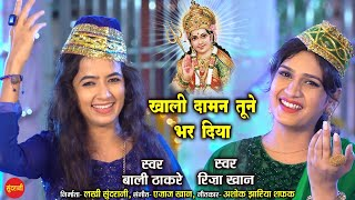 Khali Daman Tune Bhar Diya - खाली दामन तूने भर दिया - Riza khan, Bali thakre - Navratri Song