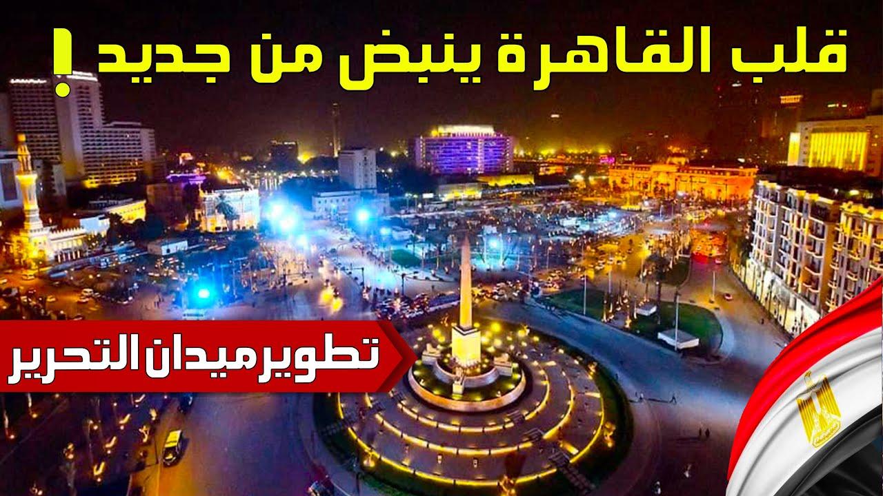 شاهد كيف استعادت القاهرة جمالها 👈مراحل تطوير اكبر واهم ميدان فى مصر 🇪🇬