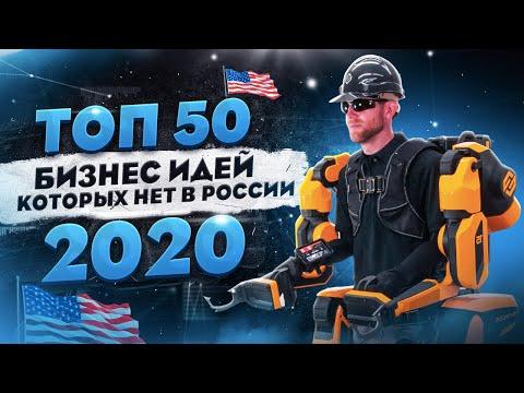 ТОП 50 бизнес идеи 2020. Бизнес которго нет в России. Бизнес идеи 2021. Бизнес идея 2020.