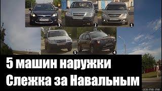 Слежка за Навальным: как это было в Орловской области