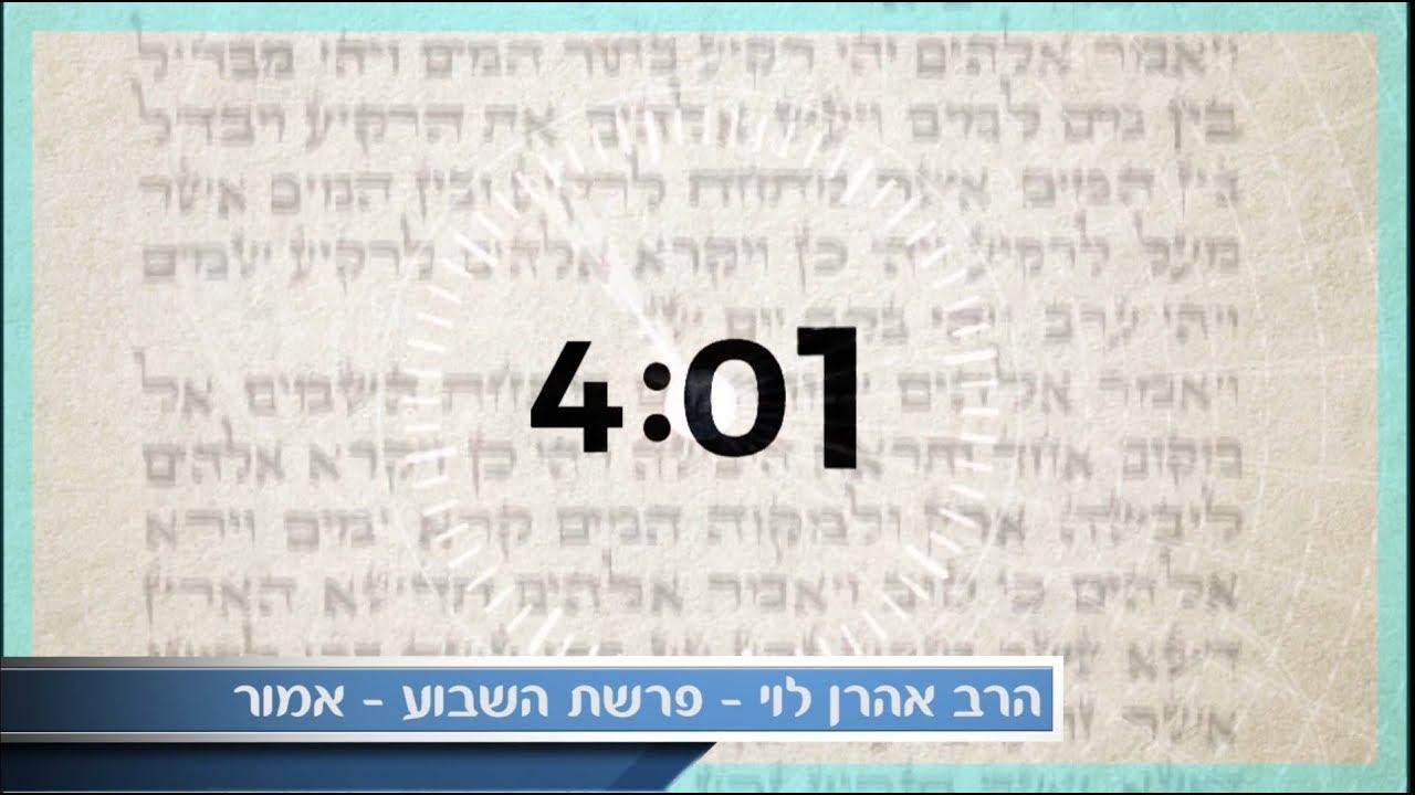 כשהתקשורת צודקת - פרשת אמור עם הרב אהרן לוי.
