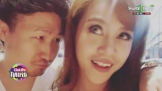 ออม บูลเบอร์รี่ ช้ำ! แฟนญี่ปุ่นทิ้งเพราะเซ็กส์ห่วย | 04-12-61 | บันเทิงไทยรัฐ