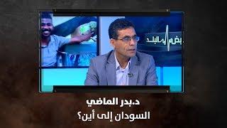 د.بدر الماضي - السودان إلى أين؟