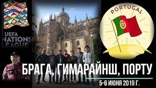 Финал Лиги Наций Португалия 5 6 июня 2019 г