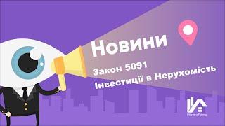Закон 5091 плюси та мінуси. Інвестиції в нерухомість