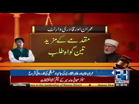 ATC orders to seize properties of Imran Khan, Tahirul Qadri
