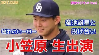 今シーズンを振り返る 志願して西武 菊池雄星との投げ合い ◇クイズ形式...