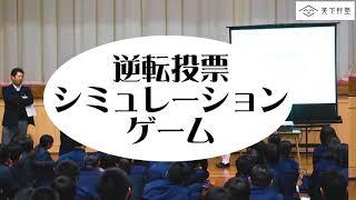 政治教育ショー 高知出張授業2017 1120~ ダイジェスト 修正版その2