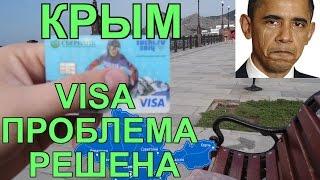 #VISA Крым Проблема решена