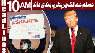US Supreme Court Upholds Trump's Travel Ban on Muslims - Headlines 10 AM - 27 June - Express News