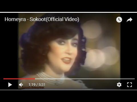 Homeyra  - Sokoot حمیرا - سکوت