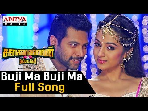 Buji Ma Buji Ma Full Song ll Sakalakala Vallavan Appatakkar Songs ll Jayam Ravi, Trisha, Anjali