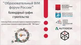 """Александр Попов """"Календарный план строительства"""""""