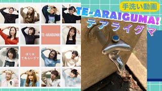 【手洗いダンス動画】TE-ARAIGUMA! (feat.Captain K)/ blue but white【テアライグマチャレンジ】