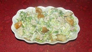 Вкусный салат с молодой капусты. Рецепт с тунцом и сухариками.