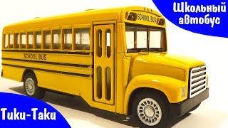 ✔ Мультики про Машинки. Школьный Автобус.