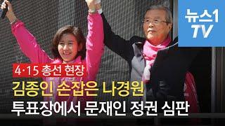 """[영상] 김종인 손잡은 나경원, """"투표장에서 문재인 정…"""