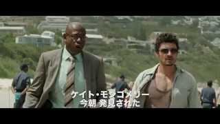 『ケープタウン』映画予告編