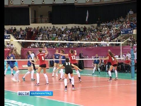 В Калининграде проходят игры мирового Гран-при по волейболу