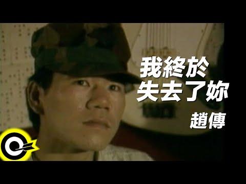 趙傳 Chao Chuan【我終於失去了妳 At Last I Have Lost You】Official Music Video