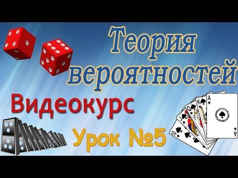 Теория вероятностей в казино смотреть фильм казино хорошем качестве