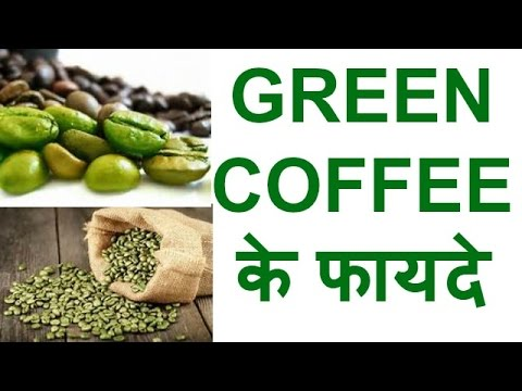 Green Coffee के फायदे | Benefits of Green Coffee | Advantage of Green Coffee