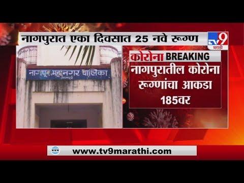 Nagpur Corona Updates | नागपुरात दिवसभरात 25 नवे रुग्ण, बाधितांचा आकडा 185 वर -TV9